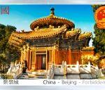 Сувенирный магнит на холодильник: Китай. Запретный город