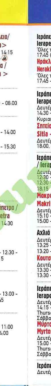 Крит расписание автобусов