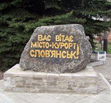 приветственный камень на ж/д Станции Славкурорт