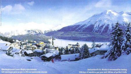 Швейцария: Санкт-Мориц