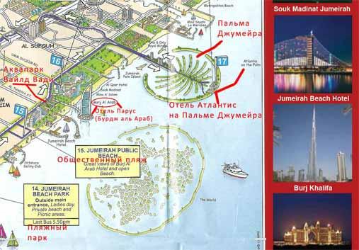 Карта Дубая на русском (с